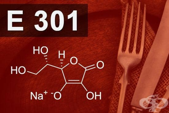 E301 - Натриев аскорбат (Sodium ascorbate) - изображение