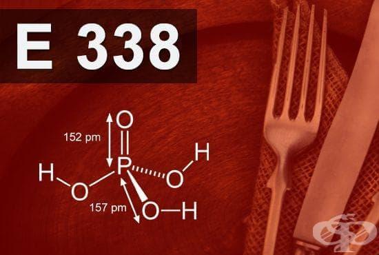 E338 - Фосфорна киселина (Phosphoric acid) - изображение