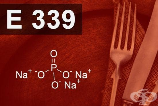 E339 - Натриеви фосфати (Sodium phosphates) - изображение