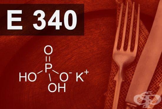 E340 - Калиеви фосфати (Potassium phosphates) - изображение