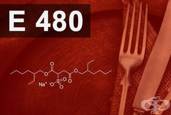 E480 - Натриев диоктилсулфосукцинат (Dioctyl sodium sulphosuccinate) - изображение