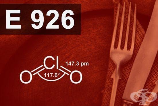 E926 - Хлорен диоксид (Chlorine dioxide) - изображение