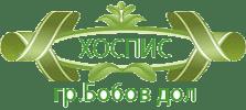 Хоспис Бобов дол, гр. Бобов дол - изображение
