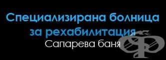 СБР - Сапарева баня АД - изображение