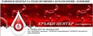 Районен център за трансфузионна хематология - Пловдив, гр. Пловдив - изображение
