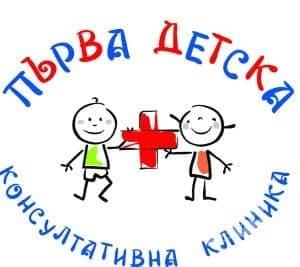 МЦ Първа детска консултативна клиника, гр. София - изображение