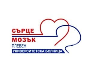 """Университетска МБАЛ """"Сърце и мозък"""" ЕАД, гр. Плевен - изображение"""
