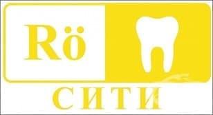 """Дентален рентгенов кабинет """"DentalCity"""", гр. Стара Загора - изображение"""