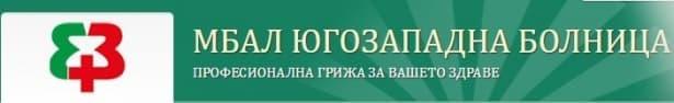"Многопрофилна болница за активно лечение ""Югозападна болница"" ЕООД, гр. Петрич - изображение"