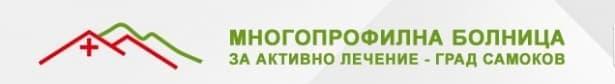"""Многопрофилна болница за активно лечение - Самоков"" ЕООД, гр. Самоков - изображение"