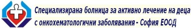Специализирана болница за активно лечение на деца с онкохематологични заболявания ЕООД, гр. София - изображение