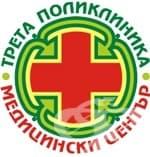 """Медицински център """"Трета поликлиника"""", гр. Стара Загора - изображение"""
