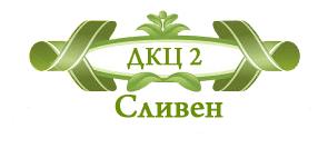 """""""ДКЦ 2 Сливен"""" ЕООД - изображение"""