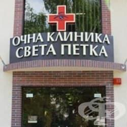 """Медицински център """"Света Петка"""", Варна - изображение"""