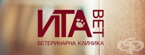 """Ветеринарна клиника """"Ита Вет"""", гр. София - изображение"""