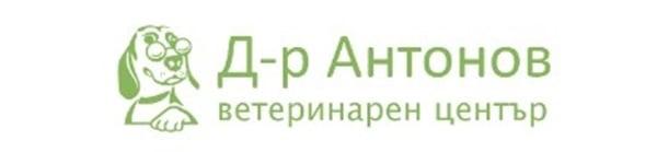 """Ветеринарен център """"Д-р Антонов"""", гр. Варна - изображение"""