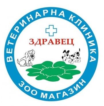 """Ветеринарна клиника """"Здравец"""", гр. Русе - изображение"""
