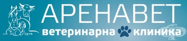 "Ветеринарана клиника ""Аренавет"", гр. Димитровград - изображение"