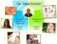 Медицински център Свети Иван Рилски - изображение