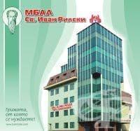 Болница Тракия - център - изображение