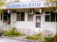 Медицински център Свети Лука - изображение