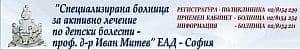 Специализираната болница за активно лечение по детски болести ЕАД, гр. София - изображение