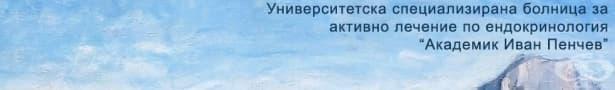 """УСБАЛЕ """"Акад. Иван Пенчев"""" ЕАД, гр. София - изображение"""