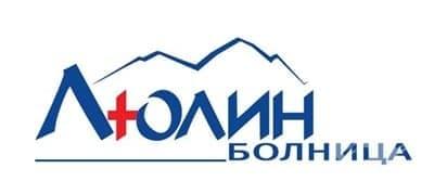 """МБАЛ """"Люлин"""" ЕАД, гр. София - изображение"""