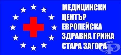 Медицински център Европейска здравна грижа - Стара Загора - изображение