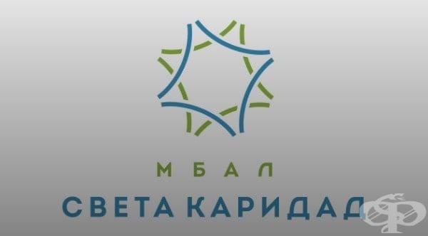 "МБАЛ ""Света Каридад"" ЕАД, гр. Пловдив - изображение"