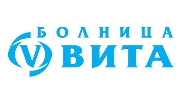 Болница Вита ЕООД - изображение