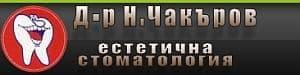 """Първа частна стоматология """"Дентакс"""", гр. Стара Загора - изображение"""