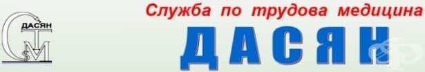 """Служба по трудова медицина """"Дасян"""", гр. София - изображение"""