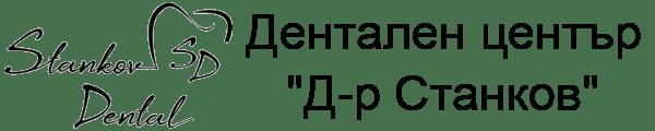 "Дентален център ""Д-р Станков"", гр. Пловдив - изображение"