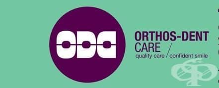 Дентална клиника Orthos-Dent Care, гр. Сливен - изображение