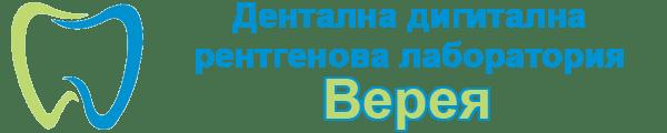 """Дентална дигитална рентгенова лаборатория """"Верея"""", гр. Стара Загора - изображение"""