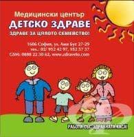 Медицински център Детско здраве ЕООД - изображение