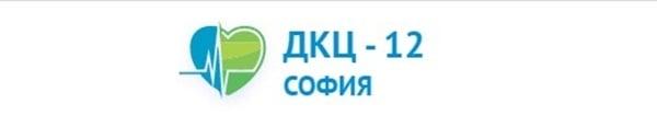 """""""ДКЦ 12 - София"""" ЕООД,  гр. София - изображение"""
