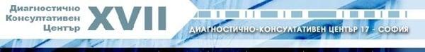 """""""ДКЦ 17 - София"""" ЕООД, гр. София - изображение"""