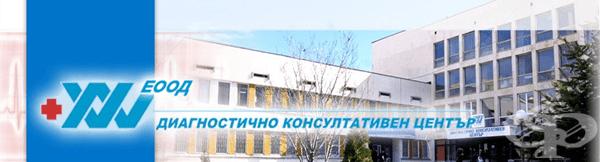 """""""ДКЦ 25 - София"""" ЕООД, гр. София - изображение"""