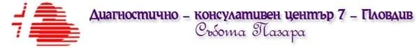 ДКЦ VІІ - Пловдив ЕООД, гр. Пловдив - изображение