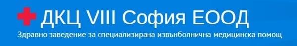 """""""ДКЦ VIII - София"""" ООД, гр. София - изображение"""