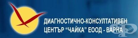"""ДКЦ """"Чайка"""" ЕООД, гр. Варна - изображение"""