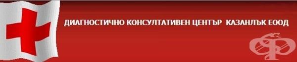 """""""ДКЦ - Поликлиника Казанлък"""" ЕООД, гр. Казанлък - изображение"""