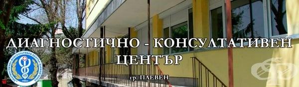 ДКЦ - Плевен ЕООД, гр. Плевен - изображение