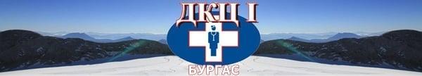 ДКЦ 1 - Бургас ЕООД, гр. Бургас - изображение