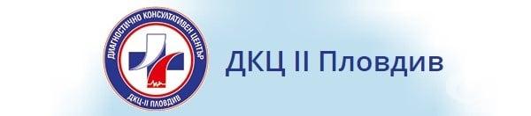 ДКЦ ІІ - Пловдив ЕООД, гр. Пловдив - изображение