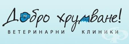 """Ветеринарна клиника """"Добро хрумване"""", гр. София - изображение"""