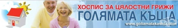 """Хоспис """"Голямата къща"""", гр. София - изображение"""