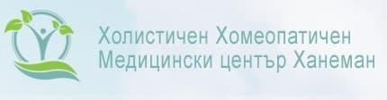 """Медицински център """"Ханеман"""" - изображение"""
